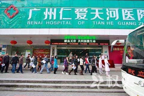 廣州仁愛天河醫院婦科整形科