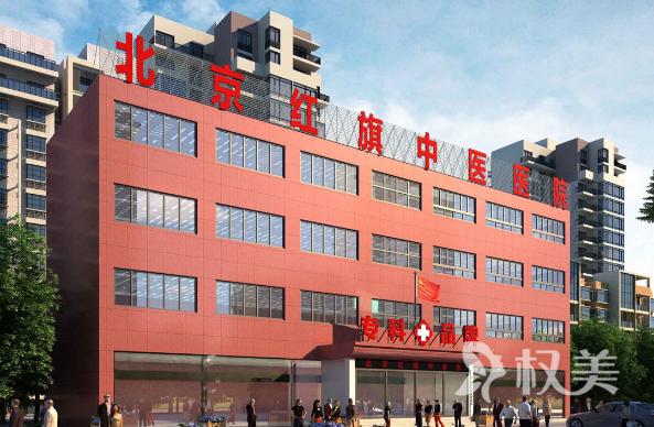 北京红旗植发整形美容医院