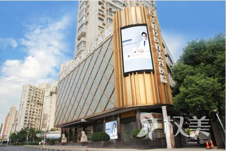 上海愉悦美联臣医疗美容医院