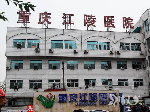 重庆江陵医院美容整形科