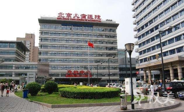 北京儿童医院烧伤美容整形科