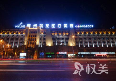 郑州美莱植发医疗整形美容医院