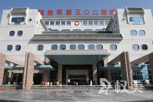 北京解放军302医院皮肤科