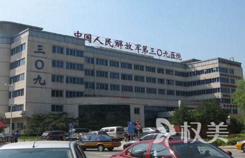 北京解放军309医院烧伤整形美容科