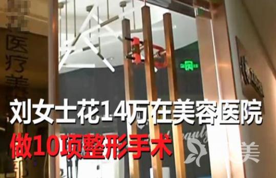 女主播刘女士整容一个月10次手术器官出现的衰竭躺入ICU病房