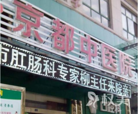 北京京都中医院亚太疤痕整形美容科