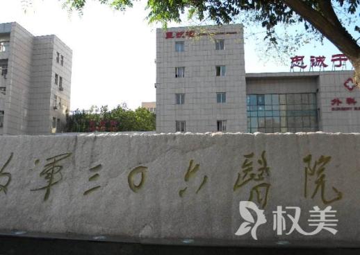 解放军306医院激光整形美容科