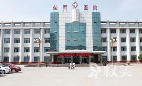 北京荣军医院医疗美容整形科