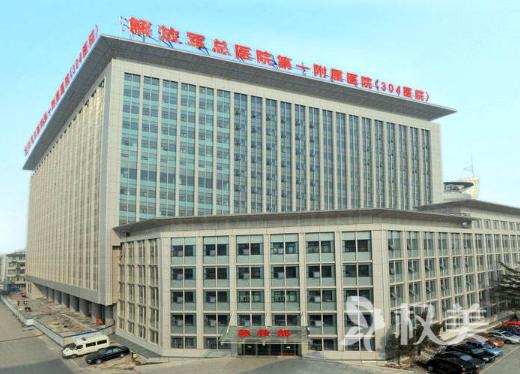 解放军总医院第一附属医院烧伤美容整形科