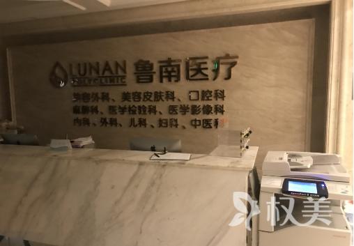 上海鲁南医疗整形美容医院