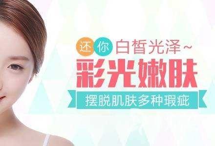 彩光嫩肤的功效 解决多种肌肤问题