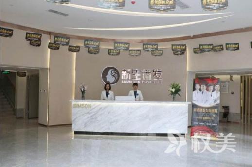 珠海新生植发医疗整形美容医院