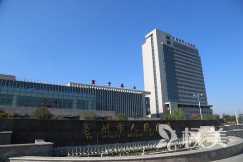 亳州人民医院医疗整形科