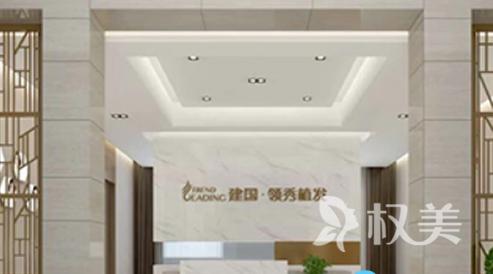 南京建国领秀植发医疗整形美容医院