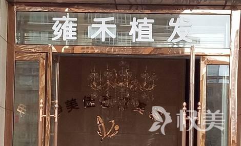 乌鲁木齐雍禾植发医疗整形美容医院