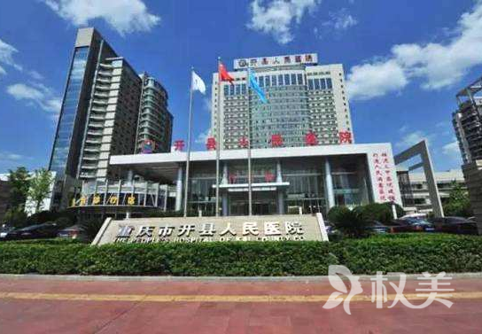 重庆开县人民医院皮肤美容烧伤科