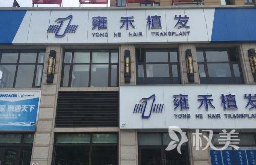 重庆雍禾植发医疗整形美容医院