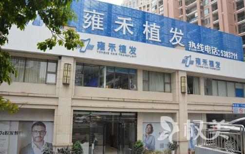青岛雍禾植发医疗整形美容医院