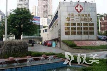 重庆解放军三二四医院医疗美容整形科