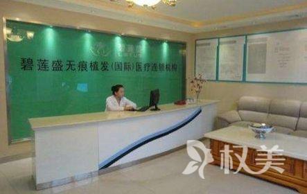 南寧碧蓮盛植發醫療整形美容醫院