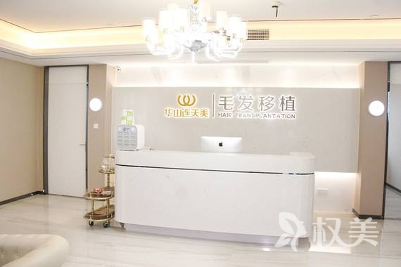 杭州华山连天美医院植发整形美容科