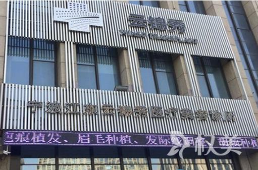 宁波云锦秀植发医疗整形美容医院