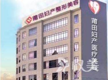 莆田妇产专科医院瑞丽医疗美容整形科