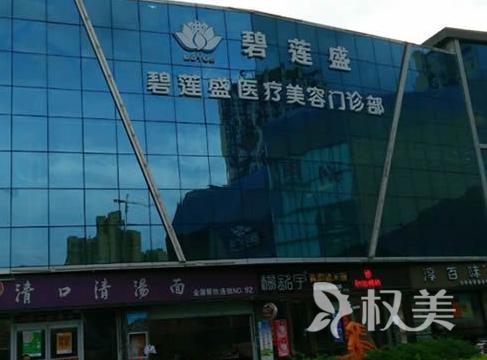 福州碧蓮盛植發醫療整形美容醫院