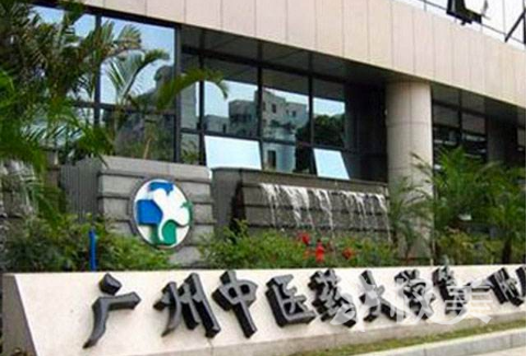 广州中医药大学第一附属医院医疗美容整形科
