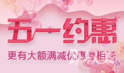广州紫馨整形美容医院 5月分整形活动价格表