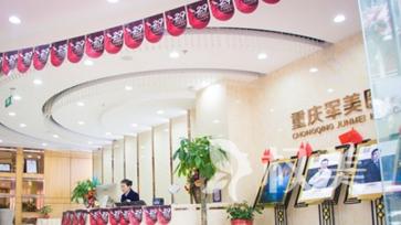 重庆军美整形美容医院 4月份整形活动价格表