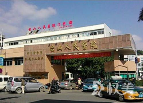 台山人民医院医疗烧伤整形外科