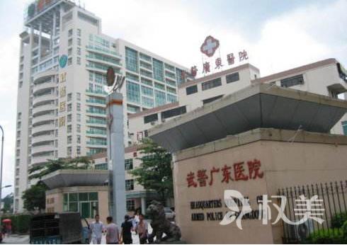 广东武警总队医院整形美容科