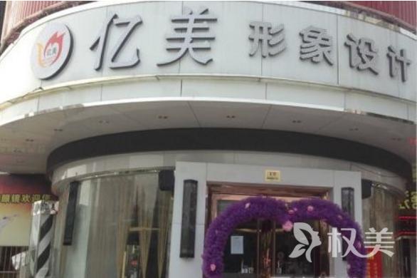 广州广大亿美植发医疗美容整形医院
