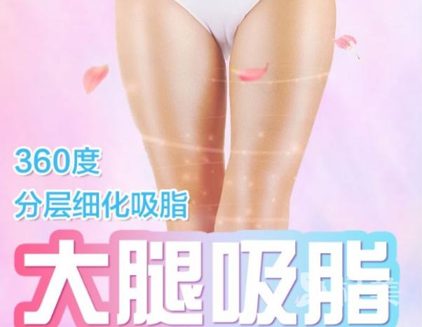 重庆华美整形医院植发整形科【大腿吸脂术】360度分层细化细致/减肥变美S曲线