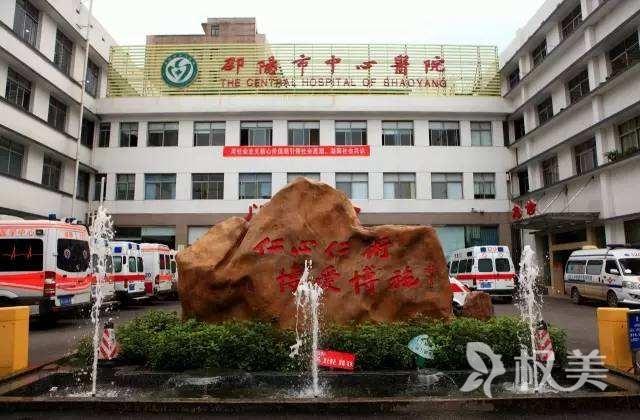 邵阳中心医院整形中心
