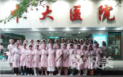 广州中大医院医疗美容整形科