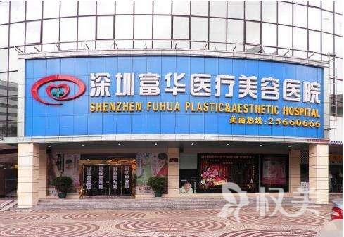 深圳富华植发医疗整形美容医院