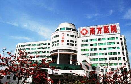 广州南方医院植发整形美容科