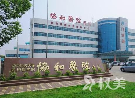 武汉协和医院植发整形美容科