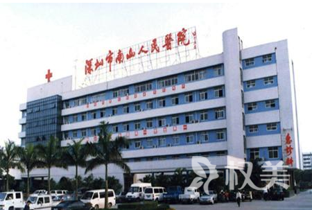 深圳南山区人民医院医疗美容整形科