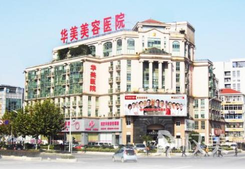 广州华美植发整形美容医院