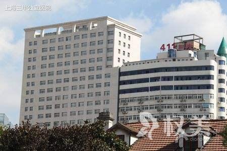 上海411医院植发整形美容科