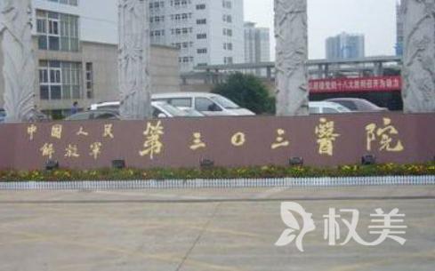 解放军第三〇三医院整形美容烧伤外科