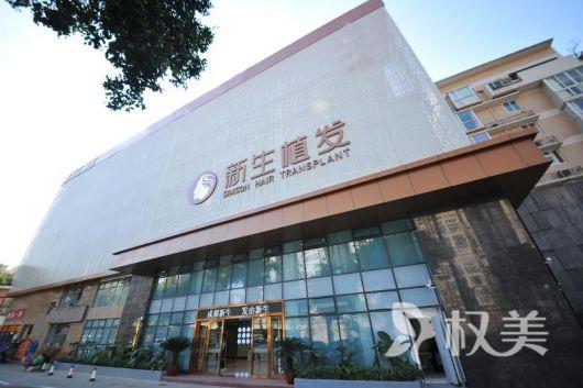 合肥新生植发医疗整形美容医院