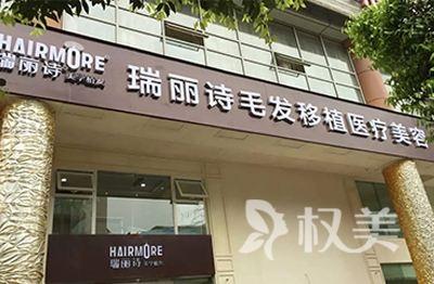 杭州瑞丽诗植发医疗整形美容医院