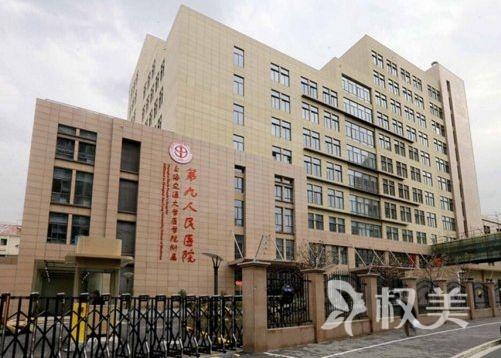 上海九院植发整形美容科