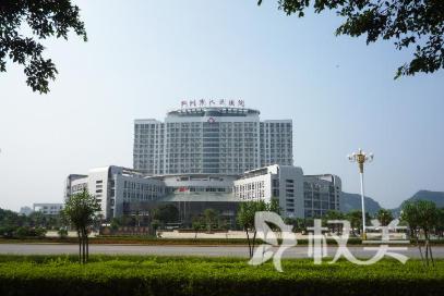柳州第三人民醫院醫療美容整形外科