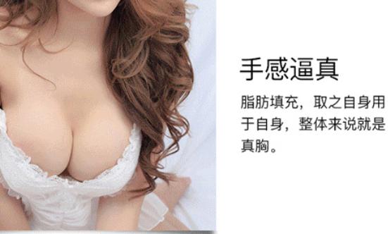 重庆东方毛发医疗整形医院【 自体脂肪丰胸】脂肪填充/取之自身用之自身/手感逼真