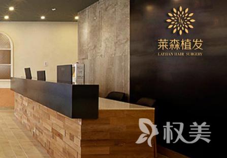 上海莱森植发医疗整形美容医院